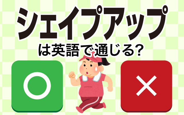 【シェイプアップ】は英語で通じる?通じない和製英語?