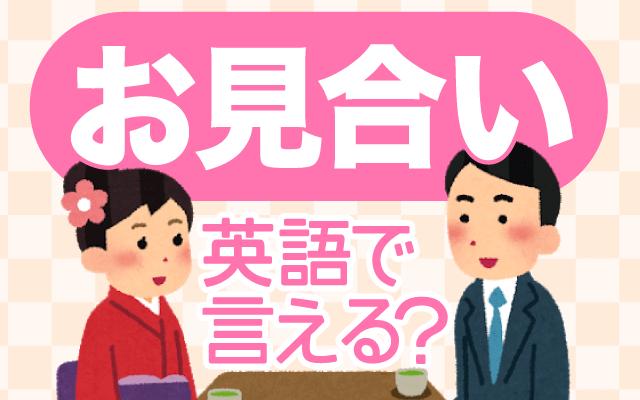 婚活の一つ【お見合い】は英語で何て言う?