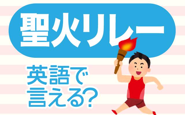 オリンピックの【聖火リレー】は英語で何て言う?