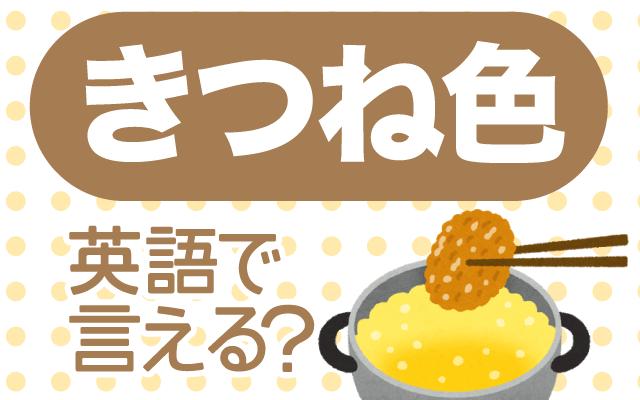 黄金色の焼き色【きつね色】は英語で?