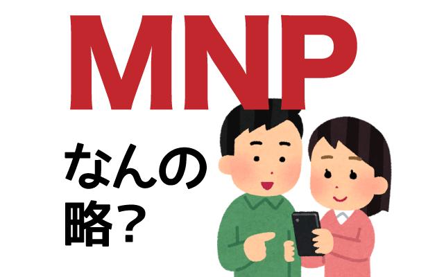 携帯電話番号の【MNP】は英語で何の略?