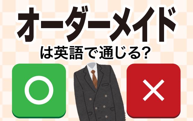 【オーダーメイド】は英語で通じる?通じない和製英語?