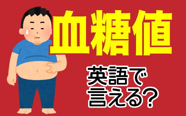 糖尿病などで気になる【血糖値】は英語で何て言う?