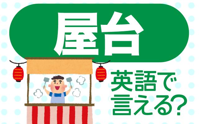 お祭りなどの【屋台】は英語で何て言う?
