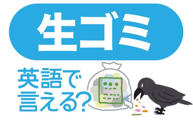 料理の際に出る【生ごみ】は英語で何て言う?