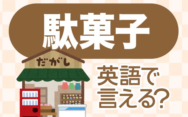 子供が食べる【駄菓子】は英語で何て言う?