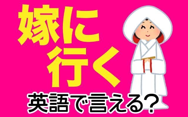 結婚して【お嫁に行く】は英語で何て言う?