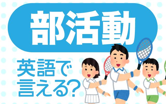 学校の【部活動】は英語で何て言う?