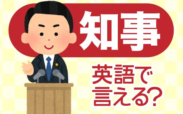 全国47都道府県の【知事】は英語で何て言う?