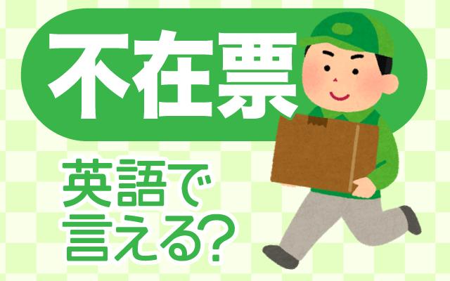 宅配便の【不在票】は英語で何て言う?