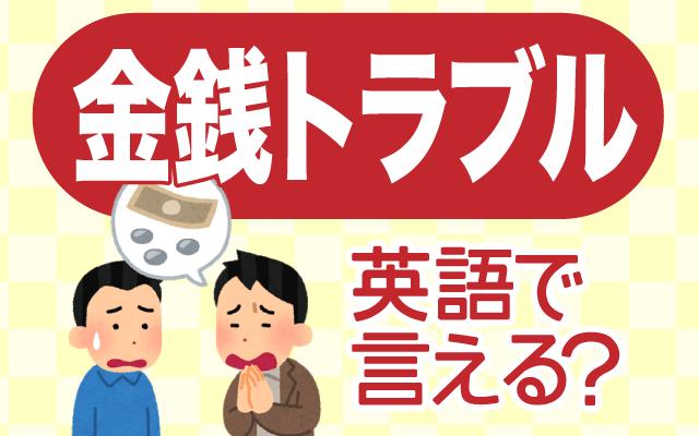 お金の問題【金銭トラブル】は英語で何て言う?