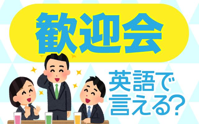 会社などの【歓迎会】は英語で何て言う?
