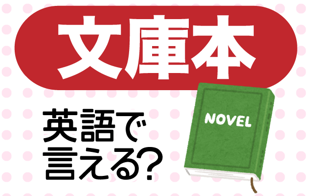 ポケットサイズの【文庫本】は英語で何て言う?