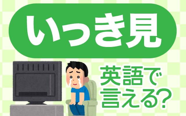 ドラマ等の【いっき見】は英語で何て言う?