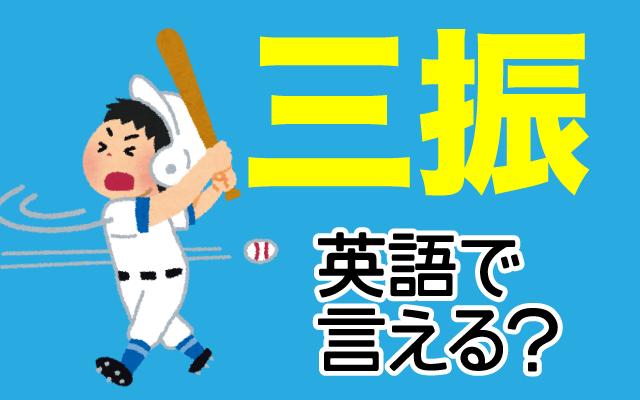野球の【三振】は英語で何て言う?