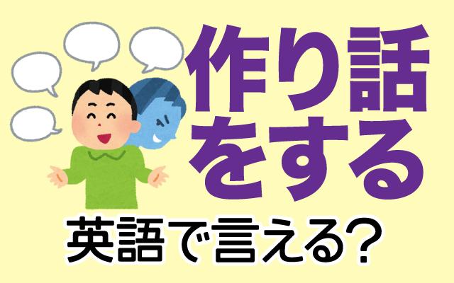 嘘の【作り話をする】は英語で何て言う?