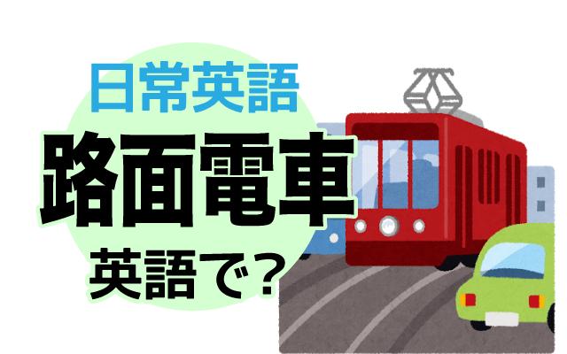 道路を走る【路面電車】は英語で何て言う?