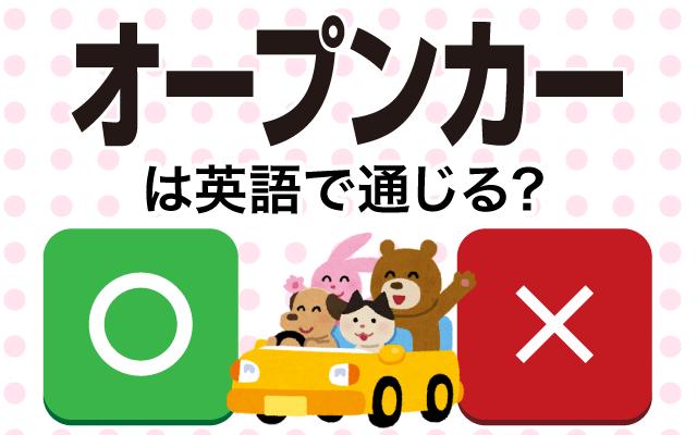 【オープンカー】は英語で通じる?通じない和製英語?