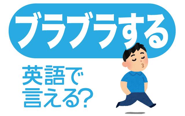街や近所を【ぶらぶらする】は英語で何て言う?