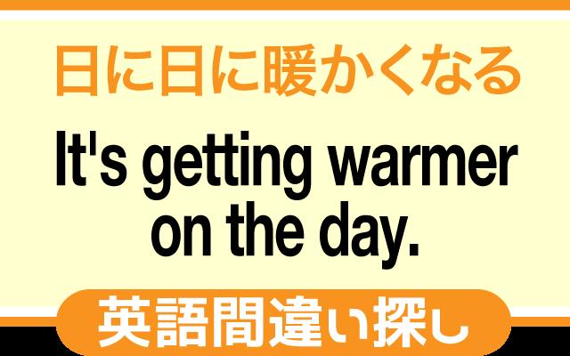 春などに【日に日に暖かくなる】は英語で何て言う?