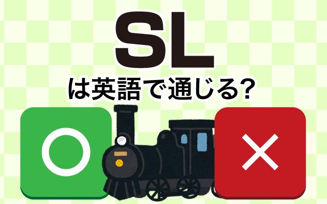 【SL】は英語で通じる?通じない和製英語?