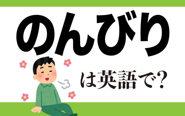 急がずゆっくりとした【のんびり】は英語で何て言う?