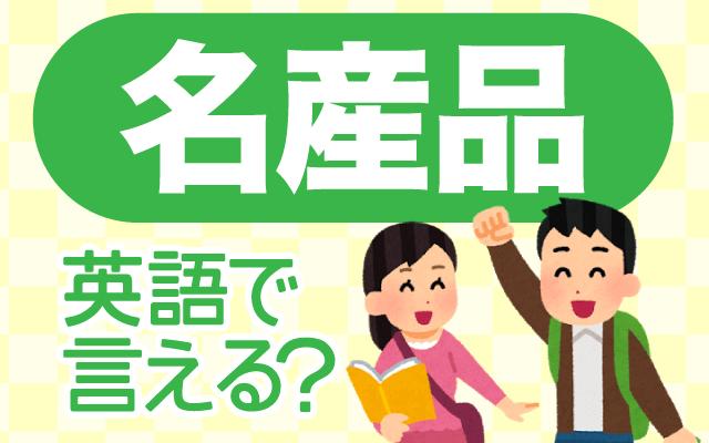 地方や田舎の【名産品】は英語で何て言う?