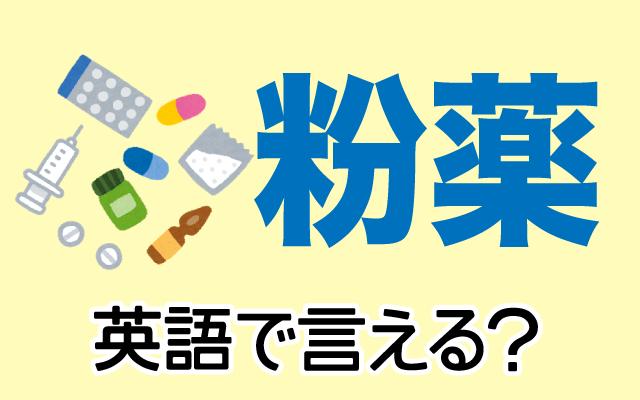 粉末状の【粉薬】は英語で何て言う?