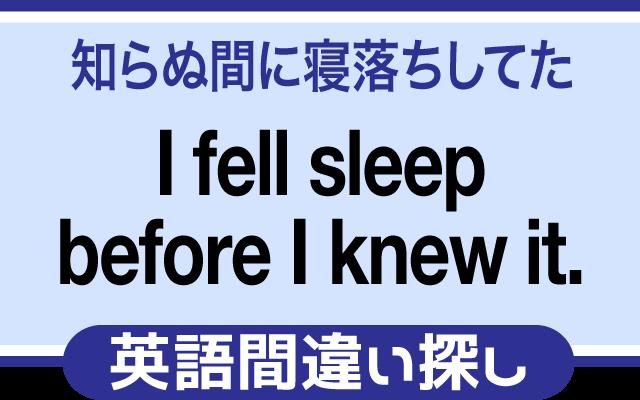 間違い探し【知らぬ間に寝落ちしていた】は英語で何て言う?