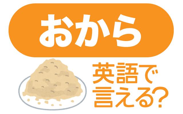 大豆の搾りかす【おから】は英語で何て言う?