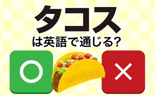 【タコス】は英語で通じる?通じない和製英語?