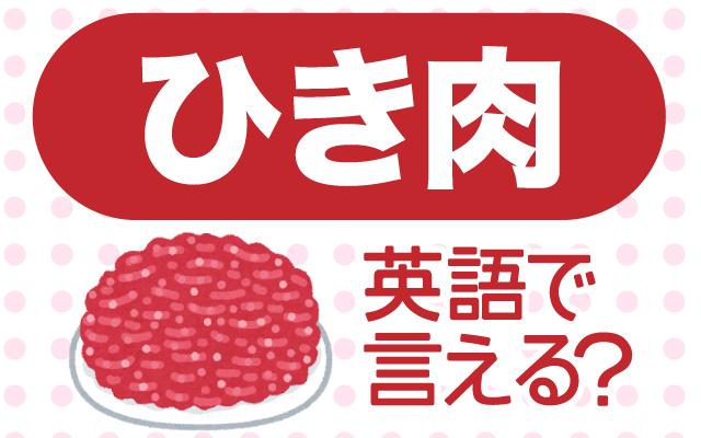 ハンバーグなどに使う【ひき肉】は英語で何て言う?