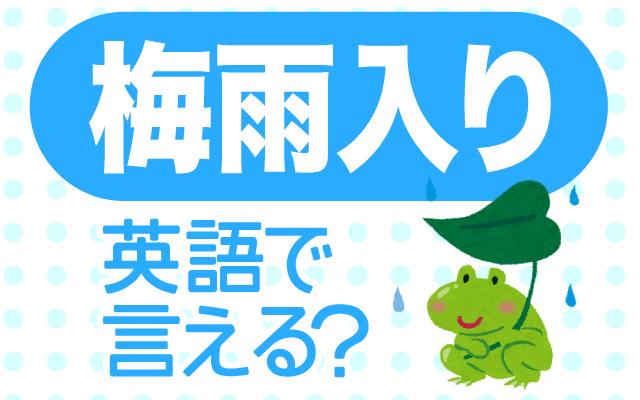 梅雨が始まる【梅雨入り】は英語で何て言う?