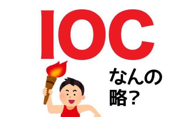 【IOC】は英語で何の略?どんな意味?