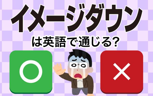【イメージダウン】は英語で通じる?通じない和製英語?
