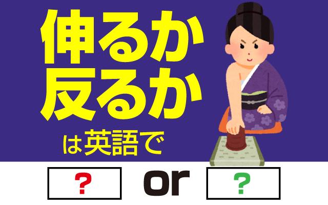 勝負や賭け事などの【伸るか反るか】は英語で何て言う?