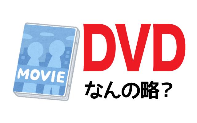 【DVD】は英語で何の略?どんな意味?