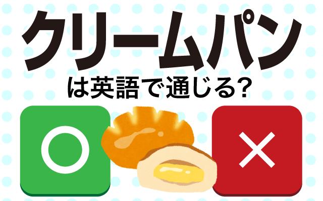 【クリームパン】は英語で通じる?通じない和製英語?