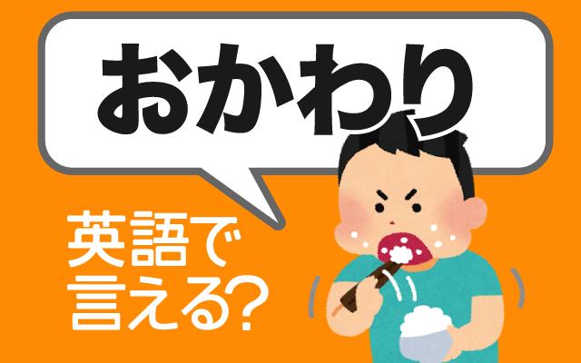 食べ物や飲み物の【おかわり】は英語で何て言う?