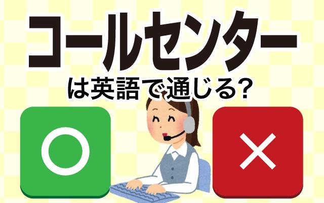 【コールセンター】は英語で通じる?通じない和製英語?