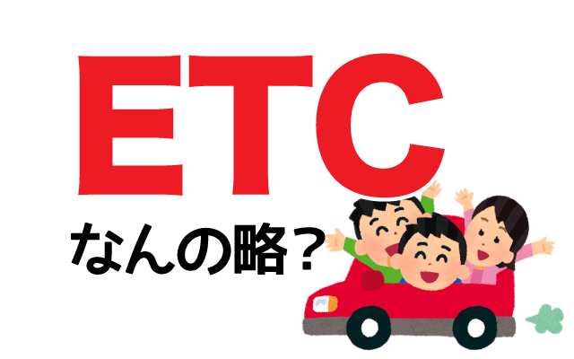 【ETC】は英語で何の略?どんな意味?