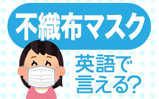 感染症対策に有効な【不織布マスク】は英語で何て言う?