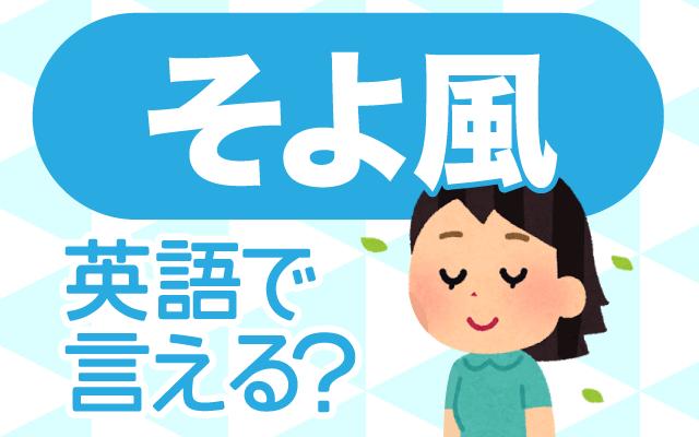 優しく吹く【そよ風】は英語で何て言う?