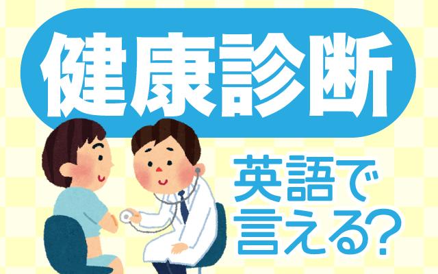 定期的に行う【健康診断】は英語で何て言う?