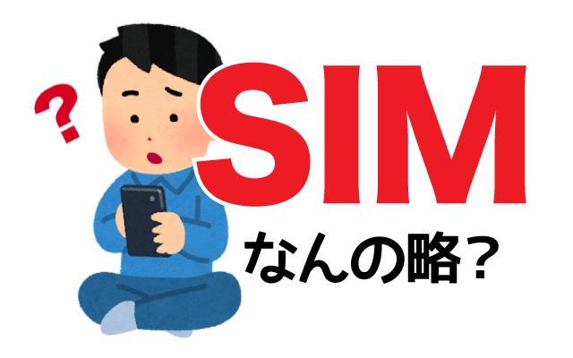 【SIM】は英語で何の略?どんな意味?