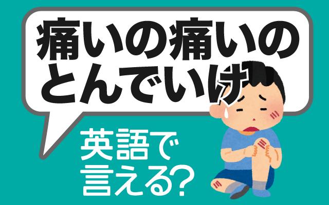おまじない【痛いの痛いの飛んでいけ】は英語で何て言う?