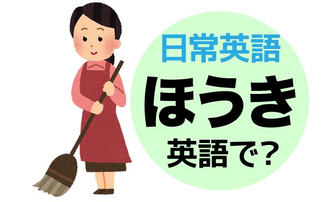 掃除用具【ほうき】は英語で何て言う?
