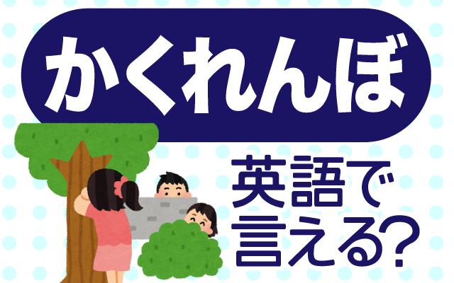 子供の遊び【かくれんぼ】は英語で何て言う?