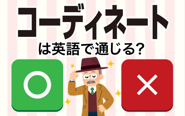 【コーディネート】は英語で通じる?通じない和製英語?