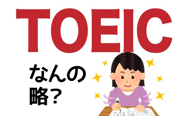 【TOEIC】は英語で何の略?どんな意味?